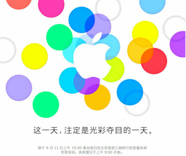 apple-china-sep-11-event